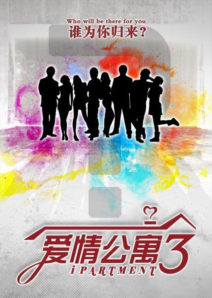爱情公寓3雷哥片段_爱情公寓经典台词,爱情公寓经典对白片段,爱情公寓2经典语录 ...