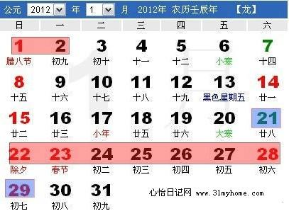 2012年放假安排时间表 - dp - dp: 生活的脚步,进步的点滴...